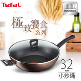 Tefal法國特福 極致饗食系列32CM不沾小炒鍋(加蓋/電磁爐適用)