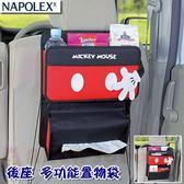 ~禾宜 ~置物袋NAPOLEX WD 283 迪士尼米奇車用長型大容量後座面紙盒