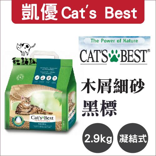 CAT'S BEST 凱優[黑標凝結木屑砂,2.9kg](單包)
