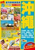 (二手書)沖繩:藍天碧海琉球風情Easy GO!(18-19年版)