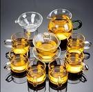 茶具套裝 玻璃茶具套裝功夫茶杯花茶壺透明簡約現代小套紅茶喝茶泡茶器TW【快速出貨八折搶購】