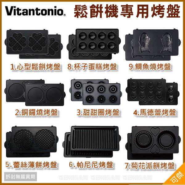 可傑 vitantonio 鬆餅機烤盤 適用VWH.VSW(不含VSW-4).PWS 系列 vwh-140可用