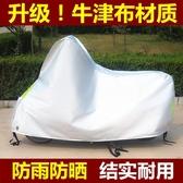 踏板摩托車車罩電動車電瓶車防曬防雨罩防塵防霜雪加厚125車套罩 智慧e家 LX
