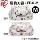 *KING*日本IRIS 寵物方窩LFBK-M (狐狸/貓咪) 睡床/睡窩 M號 犬貓適用