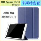 華碩 ASUS ZenPad 3S 10...