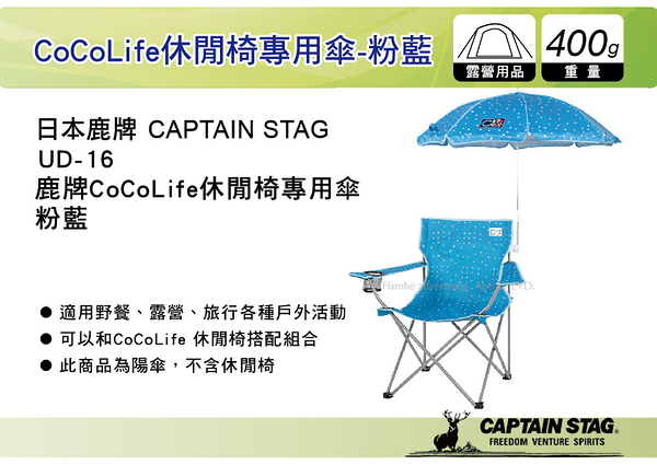 ||MyRack|| 日本 CAPTAIN STAG 鹿牌CoCoLife休閒椅專用傘 粉藍 陽傘  UD-16 遮陽