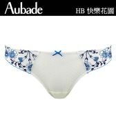 Aubade-2018樣品性感蕾絲小褲