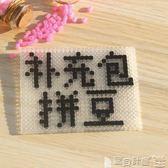 拼豆 2.6mm 5mm 融合拼豆 拼拼豆豆 拼豆豆 補充裝 益智手工玩具igo 寶貝計畫