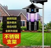 太陽能滅蚊燈戶外防水庭院花園室外充電驅蚊殺蟲燈農用滅蚊神器燈 lanna YTL