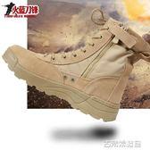 作戰鞋 作戰靴男減震高筒透氣戶外軍靴戰術靴陸戰靴特種兵靴 古梵希