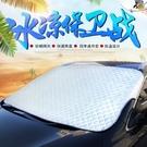 汽車遮陽板 汽車遮陽擋前擋風玻璃遮陽罩加...