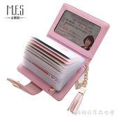 放卡的卡包女式多卡位韓國可愛個性迷你小清新多功能小卡片包小巧 糖糖日系森女屋