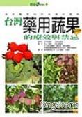 台灣藥用蔬果的療效與禁忌