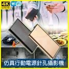 仿真行動電源微型針孔無光夜視攝影機 4K高清1080P密錄器 無線WiFi遠端移動監控拍照監視器