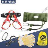 鋼絲芯阻燃消防逃生繩緩降器救生繩安全繩攀巖繩字套裝 全館免運