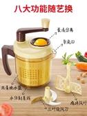 絞菜機 手動絞肉機家用攪拌餃子餡碎菜多功能料理拉搖小型剁打切辣椒神器