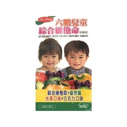安博氏 六鵬兒童綜合維他命咀嚼錠 70顆