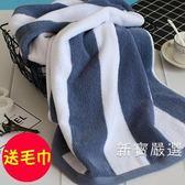 浴巾 棉質條紋大浴巾 男女通用正韓情侶個性學生成人洗澡 全棉柔軟吸水 聖誕節狂歡85折