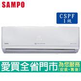 SAMPO聲寶6-8坪1級AU/AM-PC41D1變頻冷專分離式冷氣_含配送到府+標準安裝【愛買】