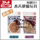 COMET來刷牙2[和菓子木天蓼貓玩具,銅鑼燒/鯛魚燒]