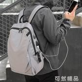 後背包商務旅行背包大容量書包小米男士時尚電腦包高中初中女學生 可然精品