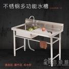 商用單星斗帶操作台不銹鋼單眼水槽帶平台洗菜盆洗碗池帶支架WD小時光生活館