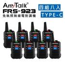 ANYTALK FRS-923 4組 免執照 99頻道 NCC認證 無線電對講機 贈耳麥 Type-C充電 輕巧 餐廳 公司