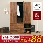 衣櫃 衣櫥 斗櫃 衣物收納 工業風上下座分離式三門收納櫃 櫥櫃 置物櫃 櫃子 MIT台灣製 BO048 澄境