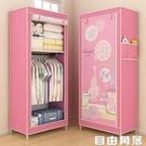 簡易衣櫃小號布衣櫥時尚簡約衣架防塵收納整理櫃臥室學生宿舍  自由角落