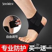 專業運動護踝男女腳踝關節護具扭傷固定防護籃球護腳套腳腕夏季薄 小時光生活館