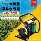 水泵 12v澆菜水泵大流量抽水泵1寸充電大功率戶外農用灌溉便攜式家用 618購物節