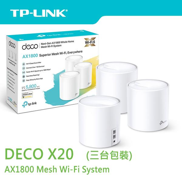 【免運費】TP-LINK Deco X20 三顆裝 AX1800 Mesh Wi-Fi系統 無線網狀路由器 完整家庭Wi-Fi系統 deco活動