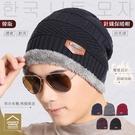 韓版針織毛線帽 珊瑚絨毛彈性編織 保暖毛帽 毛線帽 防寒帽 護耳帽【ZC0104】《約翰家庭百貨