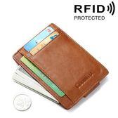 防磁錢夾真皮錢包短夾 防掃描牛皮錢夾硬幣夾《印象精品》e215