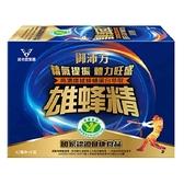 維他露 御沛方雄蜂精 6瓶入/盒◆德瑞健康家◆