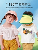 KK樹兒童帽子男童女童夏季太陽帽空頂防曬遮陽帽寶寶涼帽防紫外線 童趣屋 免運