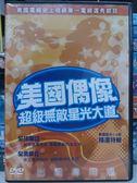K04-025#正版DVD#美國偶像 超級無敵星光大道2(雙碟)#影集#影音專賣店