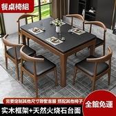 餐桌 餐桌椅組合現代簡約小戶型家用飯桌長方形實木電磁爐餐桌【優惠兩天】