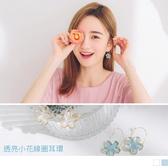 《ZC1930》輕甜透亮小花質感線圈耳針式耳環 OrangeBear