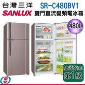 【新莊信源】480公升 台灣三洋SUNLUX直流變頻電冰箱 SR-C480BV1