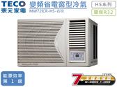 ↙0利率/免運費↙TECO東元13-15坪1級省電HEPA濾網 變頻靜音窗型冷氣-右吹MW72ICR-HS【南霸天電器百貨】
