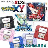【N2DS主機 可刷卡】☆ Nintendo 2DS 主機+神奇寶貝X / 神奇寶貝Y+保護貼 ☆【台中星光電玩】
