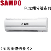 【SAMPO聲寶】定頻分離式冷氣 AM-PC36/AU-PC36