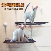 貓吊床吸盤式貓咪吊床貓窩玻璃吊床陽臺掛鉤貓吸盤吊床