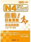 (二手書)N4 挑戰日能測驗 文法與閱讀