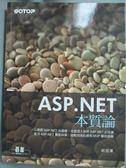 【書寶二手書T4/電腦_YBO】ASP.NET本質論_郝冠軍, 賴榮樞