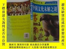 二手書博民逛書店罕見中國文化未解之謎Y139793 種曉明 編著 華文出版社 出
