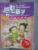 【書寶二手書T7/心靈成長_IAJ】感動一輩子的幸福小故事_羅琪