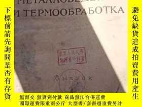 二手書博民逛書店металловедение罕見и термообработка