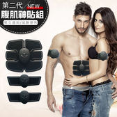 腹肌神器 含腹肌貼片X1 手臂貼片x2 整套組 運動健身貼片 腹肌貼片 智能腹肌器 健身器材